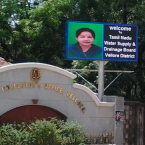 TWAD Board - Vellore District, Tamil Nadu